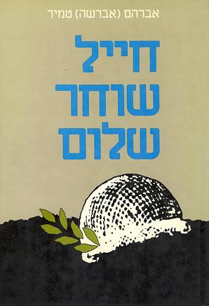 חייל שוחר שלום - אברהם טמיר