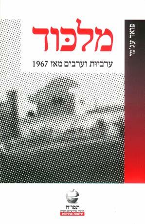 מלכוד (מילכוד) - ערביות וערבים מאז 1967 - פואד עג'מי