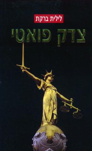 צדק פואטי - לילית ברקת