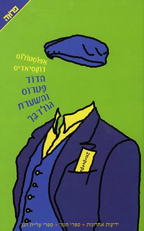 הדוד פטרוס והשערת גולדבך - אפוסטולוס דוקסיאדיס