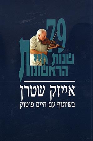 79 שנות חיי הראשונות - אייזק שטרן