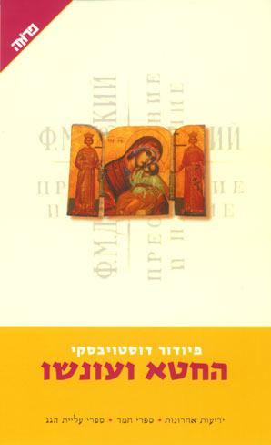 החטא ועונשו - פיודור מיכאילוביץ דוסטויבסקי