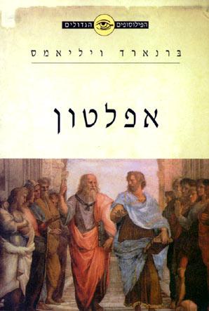 הפילוסופים הגדולים - אפלטון - ברנארד ויליאמס