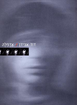 אדמלה - דוד אבידן
