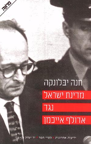 מדינת ישראל נגד אדולף אייכמן - חנה יבלונקה
