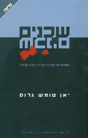 שכנים - השמדתה של הקהילה היהודית בידוובנה שבפולין - יאן טומש גרוס