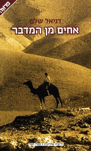 אחים מן המדבר - דניאל שלם