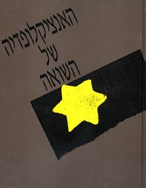 האנציקלופדיה של השואה סט חמישה כרכים + מפתח -
