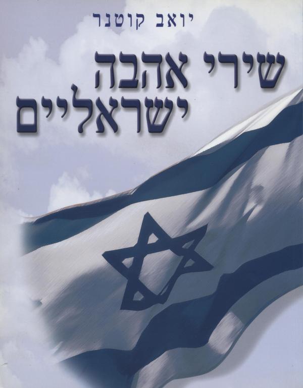שירי אהבה ישראליים - יואב קוטנר