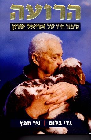 הרועה - סיפור חייו של אריאל שרון - גדי בלום