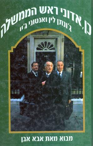 כן אדוני ראש הממשלה - ג'ונתן לין