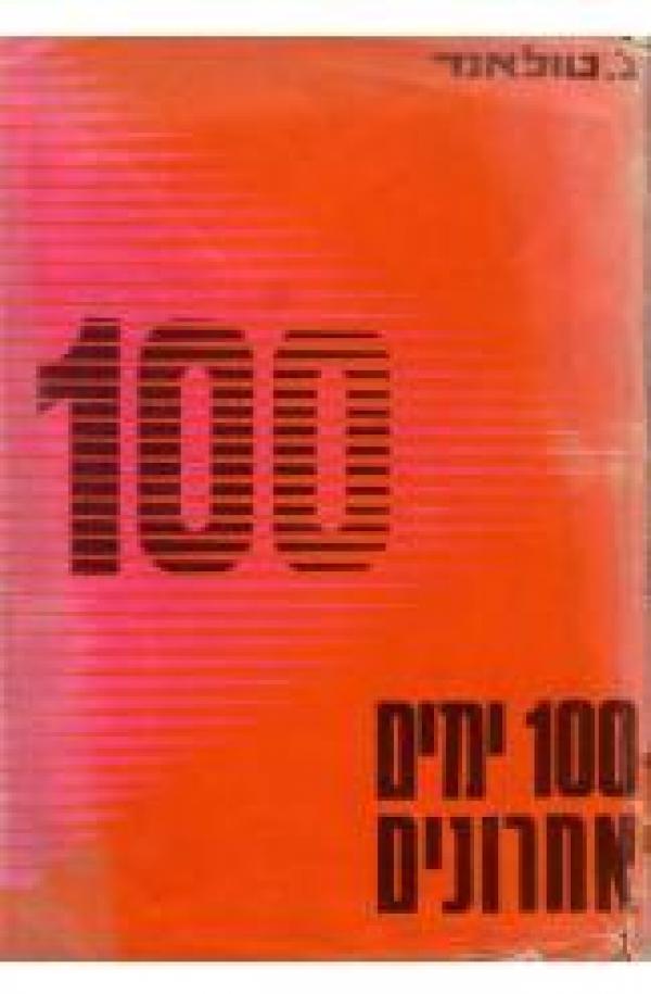 100 ימים אחרונים - ג'ון טולאנד