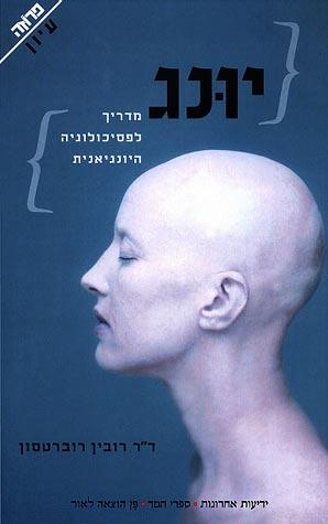 יונג מדריך לפסיכולוגיה היונגיאנית - רובין דר' רוברטסון