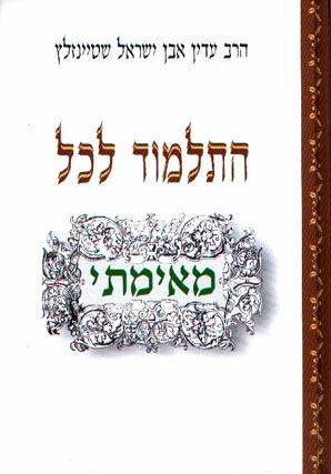 התלמוד לכל - מחודש - הרב עדין אבן ישראל שטיינזלץ