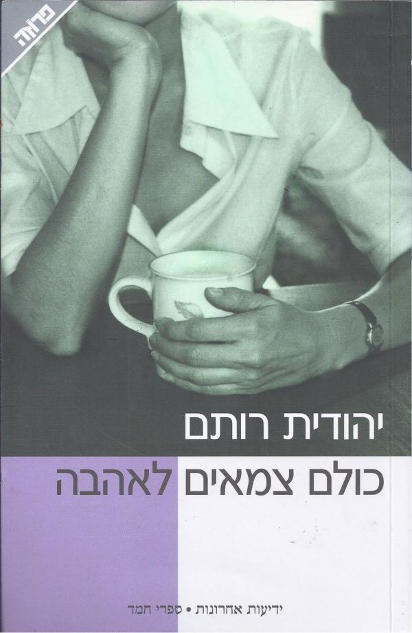 כולם צמאים לאהבה - יהודית רותם