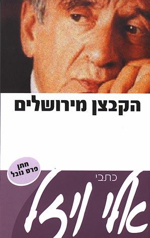 הקבצן מירושלים - אלי ויזל