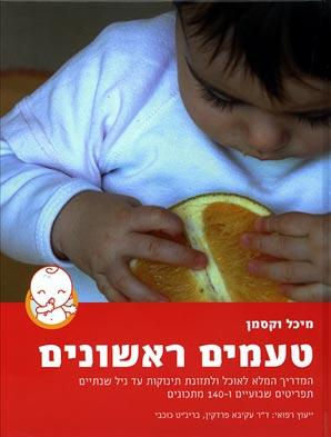 טעמים ראשונים - המדריך המלא לאוכל ולתזונת תינוקות עד גיל שנתיים - מיכל וקסמן