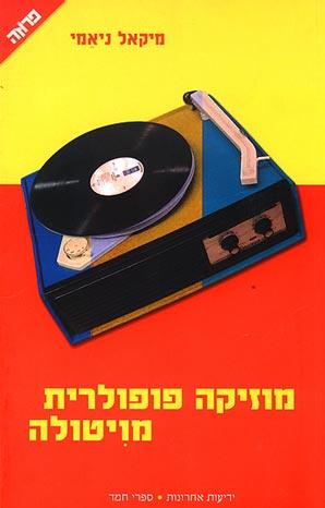 מוזיקה פופולרית מויטולה - מיקאל ניאמי