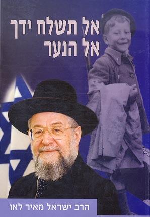 אל תשלח ידך אל הנער - הרב ישראל מאיר לאו