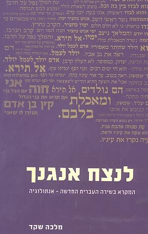 לנצח אנגנך - המקרא בשירה העברית החדשה - אנתולוגיה  - מלכה שקד
