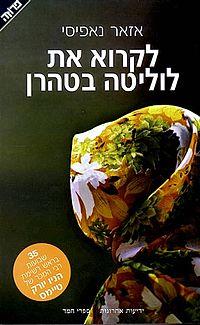 לקרוא את לוליטה בטהרן - אזאר נאפיסי