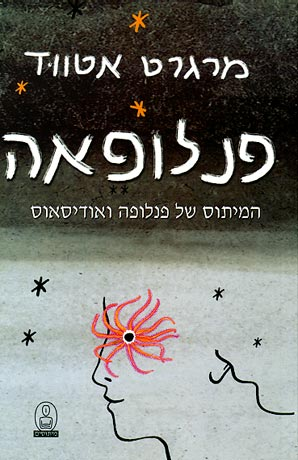 פנלופאה - המיתוס של פנלופה ואדיסאוס - מרגרט אטווד