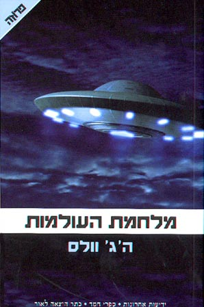 Image result for מלחמת העולמות ספר