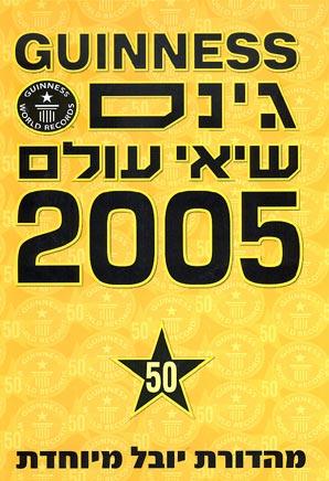גינס שיאי עולם 2005 - מהדורת יובל מיוחדת  - Guinness