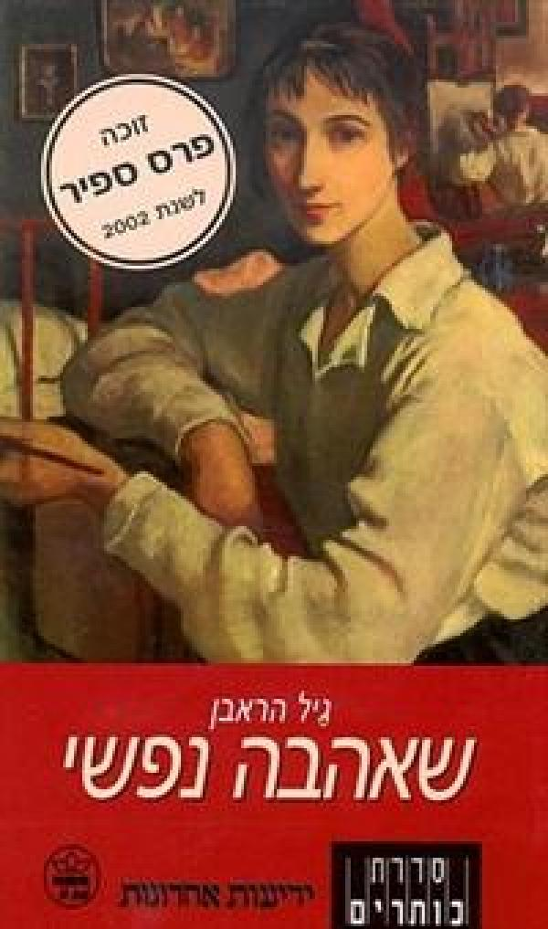 """שאהבה נפשי - מהדורת שת""""פ - גיל הראבן"""