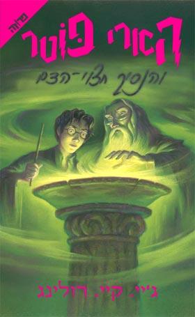 הארי פוטר והנסיך חצוי-הדם  - ג'יי. קיי. רולינג