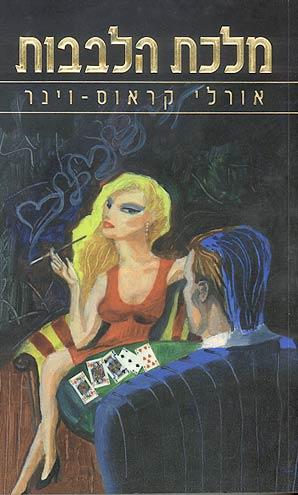מלכת הלבבות - אורלי קראוס-ויינר