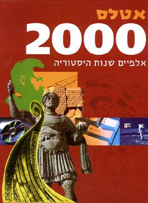 אטלס 2000 - אלפיים שנות היסטוריה - פייר וידאל-נאקה