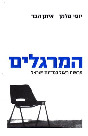 המרגלים - פרשות ריגול במדינת ישראל - יוסי מלמן