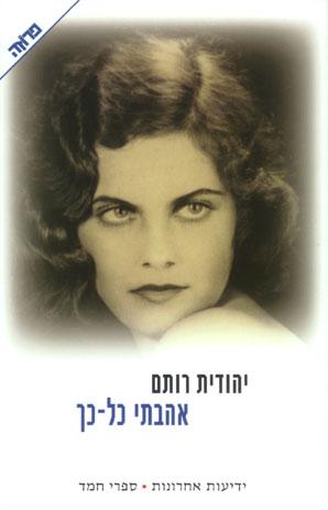 אהבתי כל-כך - יהודית רותם