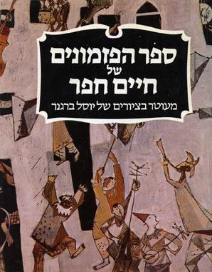 חיים חפר - ספר הפזמונים של חיים חפר - ציורים: יוסל ברגנר -