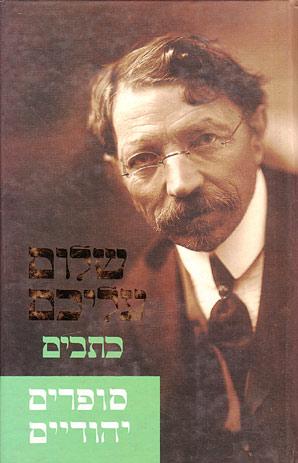 כתבים - סופרים יהודיים - שלום עליכם
