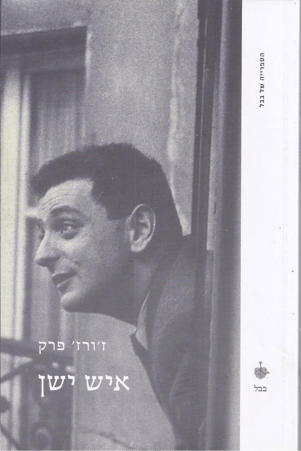איש ישן - ז'ורז' פרק