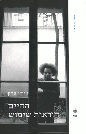 החיים הוראות שימוש - ז'ורז' פרק