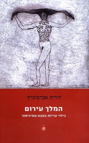 המלך עירום - גילוי עריות במבט פמיניסטי - דורית אברמוביץ '