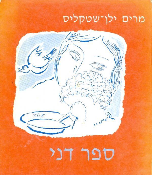 ספר דני - מרים ילן-שטקליס