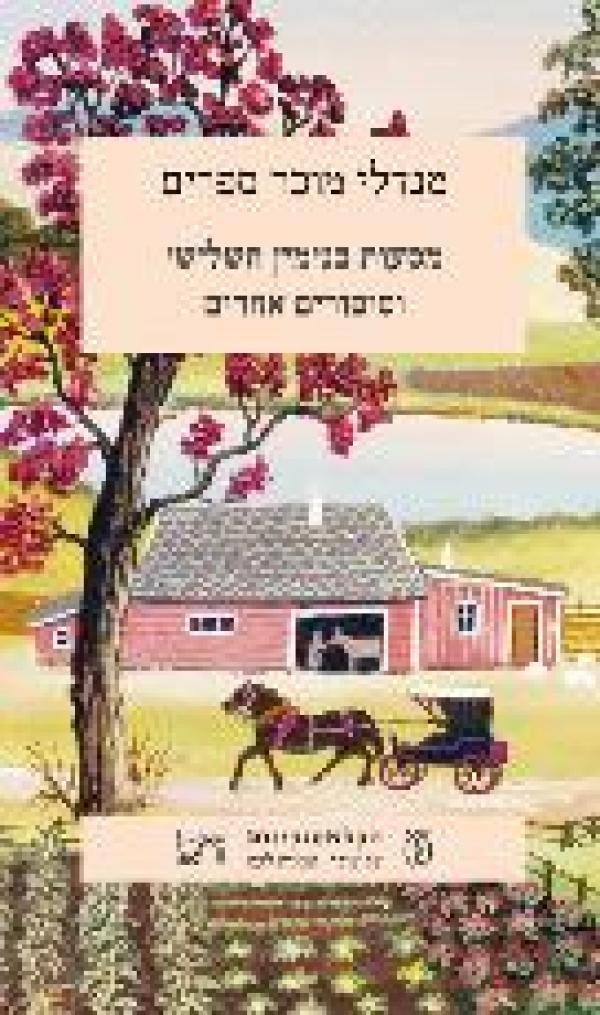 מסעות בנימין השלישי וסיפורים אחרים - מנדלי מוכר ספרים