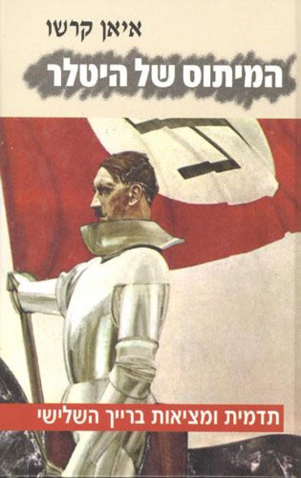 המיתוס של היטלר - תדמית ומציאות ברייך השלישי - איאן קרשו