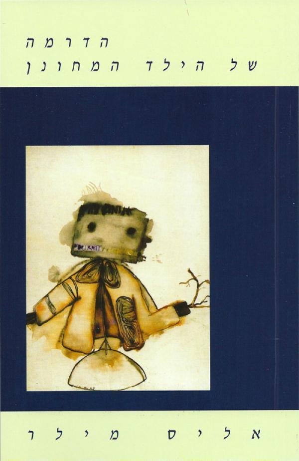 הדרמה של הילד המחונן - אליס מילר