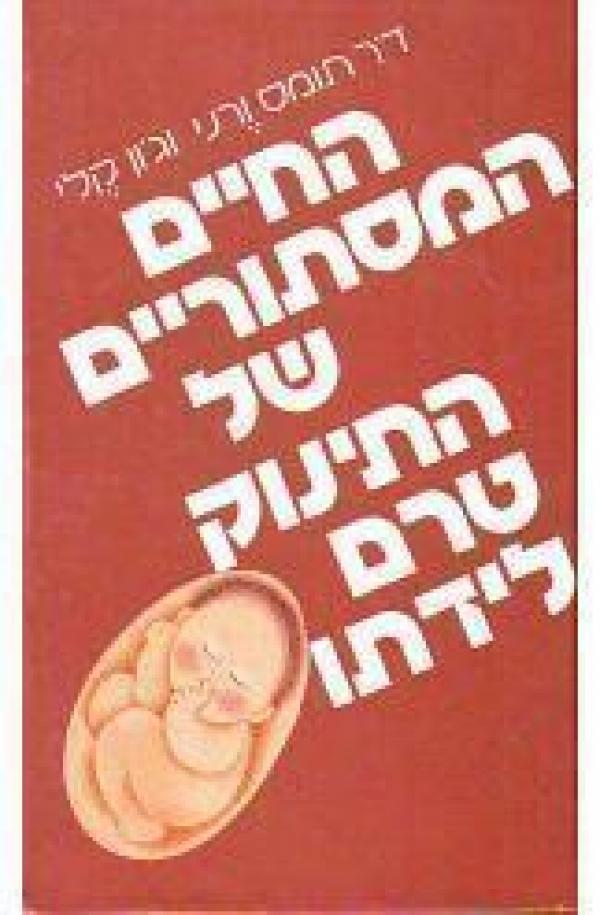 החיים המסתוריים של התינוק טרם לידתו - תומס ורני
