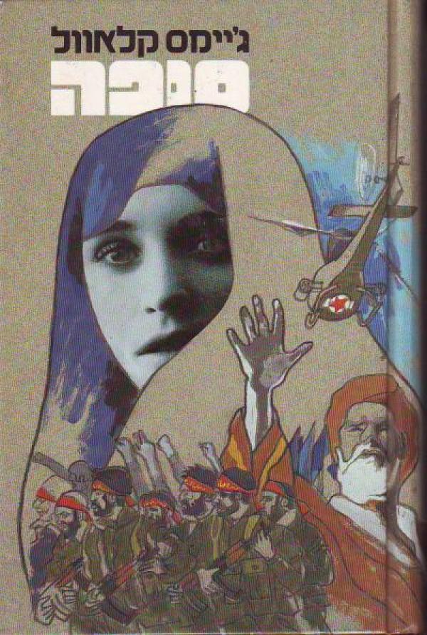 סופה (שני כרכים) - ג'יימס קלאוול