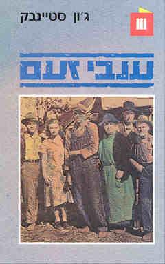 ענבי זעם [2001] - כריכה קשה - ג'ון סטיינבק