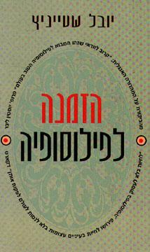 הזמנה לפילוסופיה  - מהדורה שניה (כ.רכה) - יובל שטייניץ