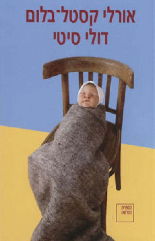 דולי סיטי (מחודש) - אורלי קסטל-בלום