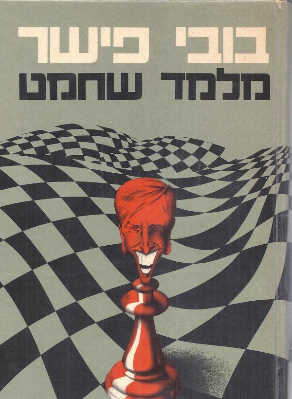 בובי פישר מלמד שחמט - בובי פישר