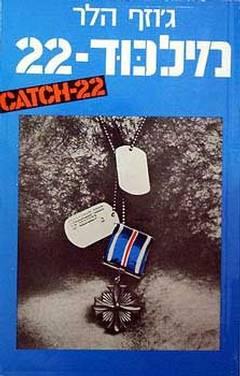 מילכוד-22 (מלכוד) - תירגום: בני לנדאו ובני הדר - ג'וזף הלר